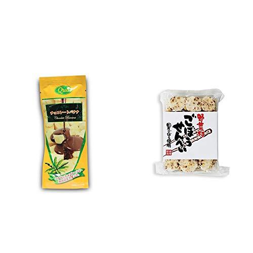 [2点セット] フリーズドライ チョコレートバナナ(50g) ・ごぼうせんべい(75g)