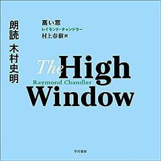 高い窓                   著者:                                                                                                                                 レイモンド チャンドラー,                                                                                        村上 春樹                               ナレーター:                                                                                                                                 木村 史明                      再生時間: 11 時間  10 分     1件のカスタマーレビュー     総合評価 4.0