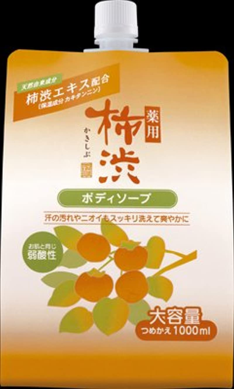 流用する女将コンピューター熊野油脂 薬用柿渋ボディソープ 1000ML つめかえ用×10点セット