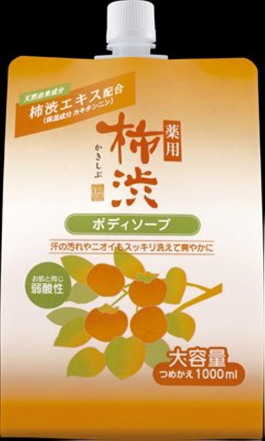 外交香りアイザック熊野油脂 薬用柿渋ボディソープ 1000ML つめかえ用×10点セット