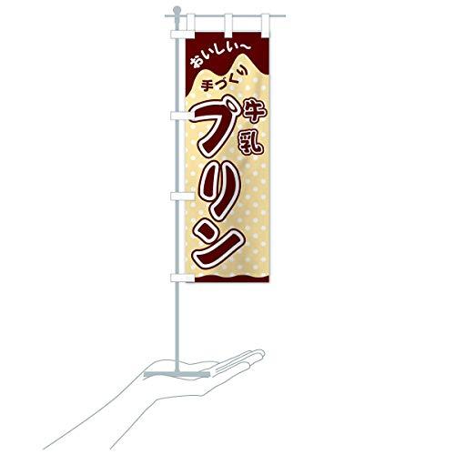 卓上ミニ牛乳プリン のぼり旗 サイズ選べます(卓上ミニのぼり10x30cm 立て台付き)