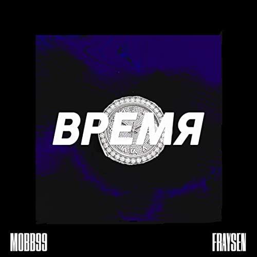 Mobb99 feat. fraysen