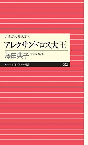 よみがえる天才4 アレクサンドロス大王 (ちくまプリマー新書)