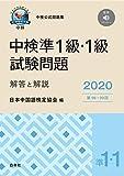 中検準1級・1級試験問題[第98・99回]解答と解説 2020年版