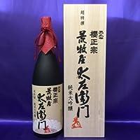 櫻正宗 荒牧屋太左衛門 純米大吟醸 (あらまきやたざえもん)1800ml