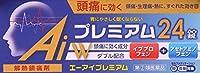 【第2類医薬品】エーアイプレミアム 24錠×2 ※セルフメディケーション税制対象商品