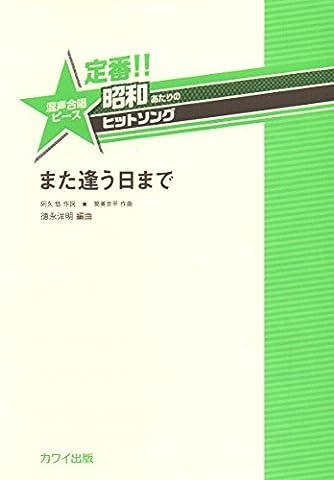 定番!!昭和あたりのヒットソング 混声合唱ピース また逢う日まで (2398)
