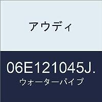 アウディ ウォーターパイプ 06E121045J.