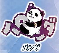 【パンダ】 呪術廻戦 おなまえぴたんコ ラバーマスコット