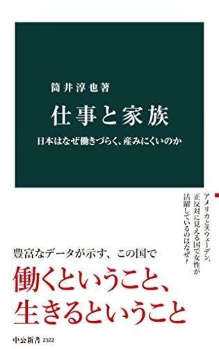 仕事と家族 日本はなぜ働きづらく、産みにくいのか (中公新書)