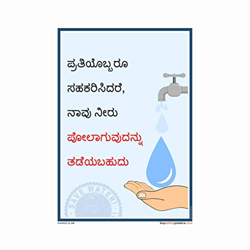 buysafetyposters.com - Save water slogan poster in Kannada Plastic Lamination (A3, 12 inch X 18 inch, Multicolor)