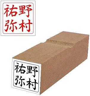 Web落款<507>楷書体(15mm印)