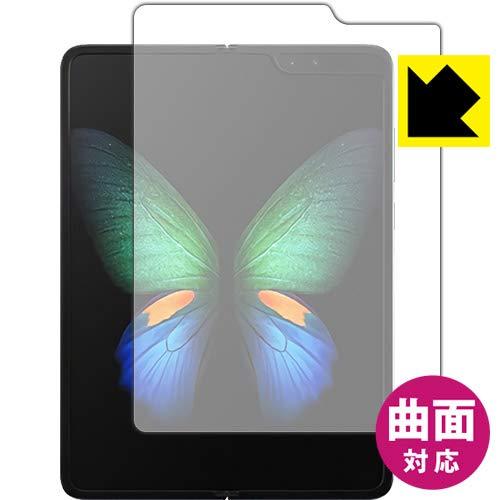 曲面対応で端までしっかり保護できる 高光沢保護フィルム Flexible Shield Galaxy Fold (メイン画面用) 日本製