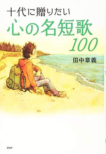 十代に贈りたい心の名短歌100 (YA心の友だちシリーズ)