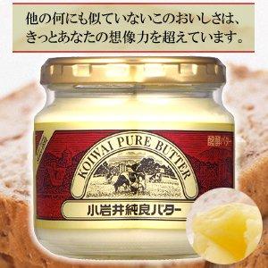 小岩井『純良バター 』