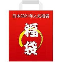 日本語説明書 3個 新型福袋 新年お祝い プレゼント まとめ買いセット お得福袋 2021人気福袋
