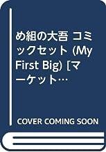 め組の大吾 コミックセット (My First Big) [マーケットプレイスセット]