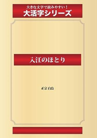 入江のほとり(ゴマブックス大活字シリーズ)
