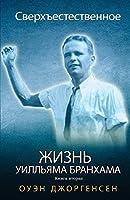 Книга Вторая: Молодой Человек И Его Отчаяние (1933 - 1946)
