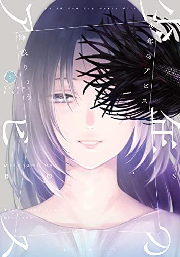 少年のアビス 5 (ヤングジャンプコミックス)