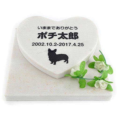 Pet&Love. ペットのお墓(犬用) 犬種選択可能 オーダーメイド メッセージ変更可能 墓石セット ハート (ホワイト(大理石))