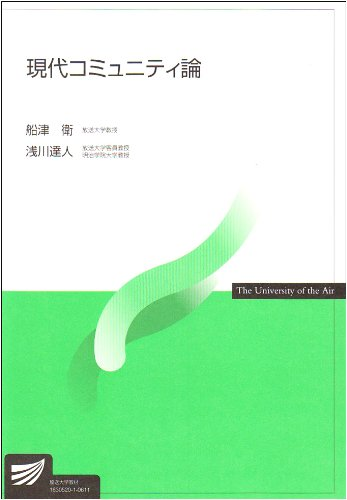 現代コミュニティ論 (放送大学教材)