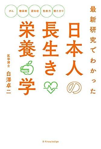 最新研究でわかった日本人の長生き栄養学
