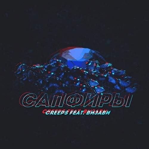 The Creeps feat. Визави