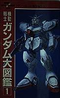 機動戦士ガンダム大図鑑〈1 ザンスカール戦争編 上〉 (電撃EBシリーズ)
