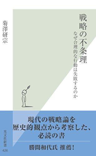 戦略の不条理~なぜ合理的な行動は失敗するのか~ (光文社新書)