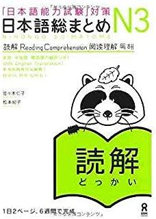 JLPT N3 Nihongo Somtome Reading Dokkai Asuku