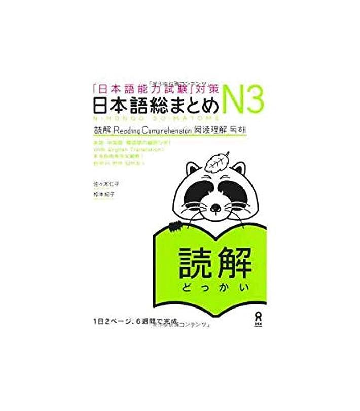 間欠不十分な離す日本語総まとめ N3 読解 (「日本語能力試験」対策) Nihongo Soumatome N3 Reading