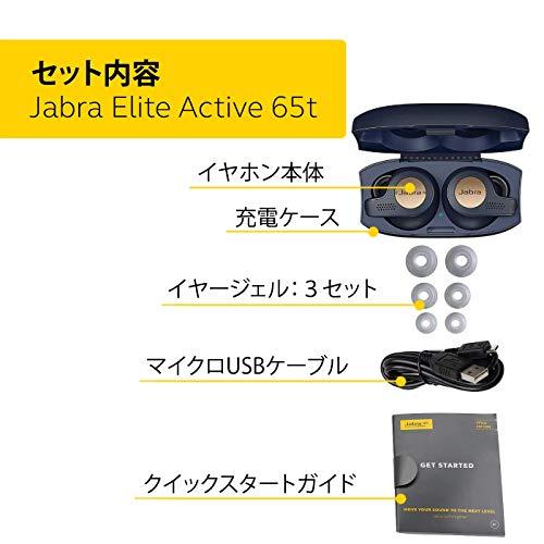 Jabra完全ワイヤレスイヤホンEliteActive65tコッパーブルーAlexa対応BT5.0マイク付防塵防水IP562台同時接続2年保証北欧デザイン【国内正規品】100-99010000-40-A