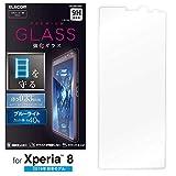 エレコム Xperia 8 フィルム 0.33mm ブルーライト 高光沢 [画質を損ねない、驚きの透明感] PM-X8FLGGBL