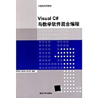 Visual C#与数学软件混合编程(计算机系列教材)