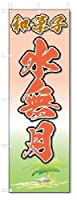 のぼり のぼり旗 和菓子 水無月(W600×H1800)