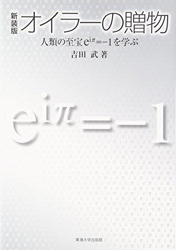 新装版 オイラーの贈物ー人類の至宝e^iπ=−1を学ぶ
