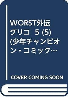 WORST外伝 グリコ  5 (5) (少年チャンピオン・コミックス・エクストラ)