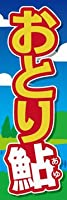 のぼり旗スタジオ のぼり旗 おとり鮎019 大サイズ H2700mm×W900mm