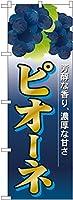 のぼり ピオーネ SNB-1371 [並行輸入品]