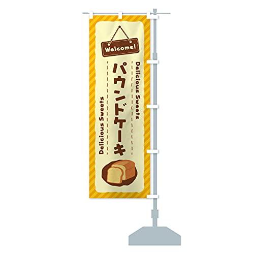 パウンドケーキ のぼり旗 サイズ選べます(ジャンボ90x270cm 右チチ)
