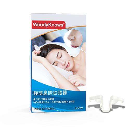 WoodyKnows極薄鼻腔拡張器