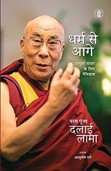 Dharm Se Aagey : Sampurna Sansar Ke Liye Naitikta (Hindi Edition) by [Dalai Lama, Ashutosh Garg]