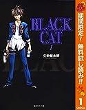 BLACK CAT【期間限定無料】 1 (ジャンプコミックスDIGITAL)
