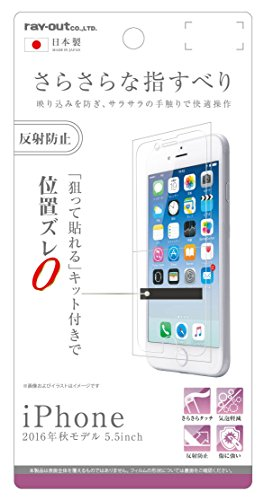 レイ・アウト iPhone7 Plus フィルム 液晶保護フィルム さらさらタッチ 指紋防止・反射防止 RT-P13F/H1