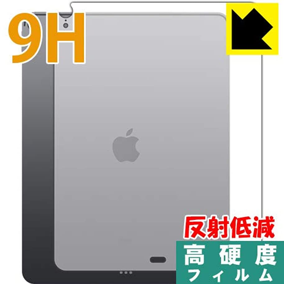 威する世論調査追放するPET製フィルムなのに強化ガラス同等の硬度 9H高硬度[反射低減]保護フィルム iPad Pro (12.9インチ)(第3世代?2018年発売モデル) 背面のみ[Wi-Fiモデル] 日本製