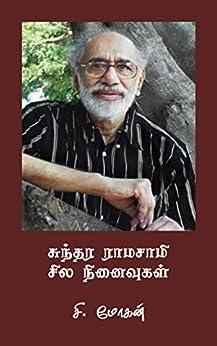 சுந்தர ராமசாமி: சில நினைவுகள் (Tamil Edition) by [சி. மோகன் C. Mohan]