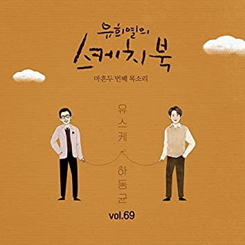 [Vol.69] You Hee yul's Sketchbook : 42th Voice 'Sketchbook X Ha Dong Qn'