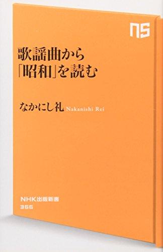 歌謡曲から「昭和」を読む (NHK出版新書)