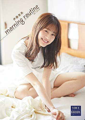 【VOICE BRODY ―motto!―】 伊藤美来 「morning routine」 (VOICE BRODY ―motto!―)